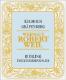 Weingut Robert Weil Kiedricher Grafenberg Riesling TBA - label